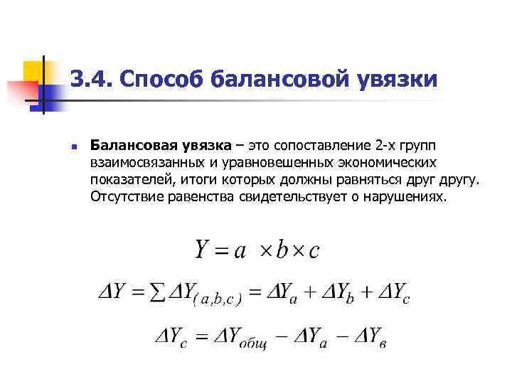3. 4. Способ балансовой увязки n Балансовая увязка – это сопоставление 2 -х групп