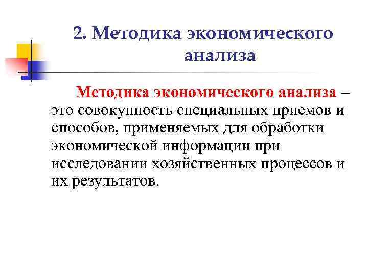2. Методика экономического анализа Методика экономического анализа – это совокупность специальных приемов и