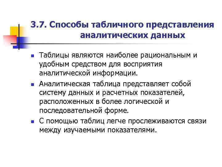 3. 7. Способы табличного представления аналитических данных n Таблицы являются наиболее рациональным и удобным