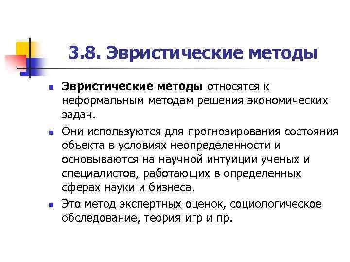 3. 8. Эвристические методы n Эвристические методы относятся к неформальным методам решения экономических