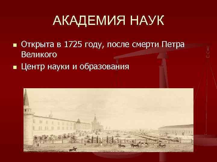 АКАДЕМИЯ НАУК n n Открыта в 1725 году, после смерти Петра Великого Центр науки