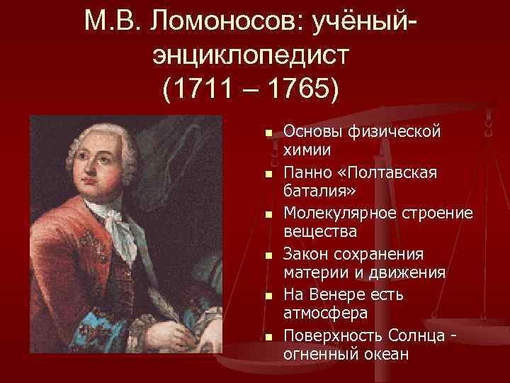 М. В. Ломоносов: учёныйэнциклопедист (1711 – 1765) n n n Основы физической химии Панно