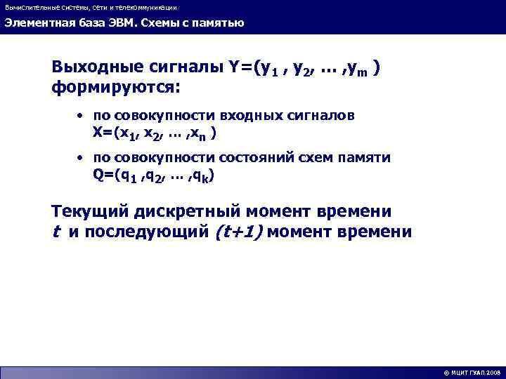 Вычислительные системы, сети и телекоммуникации Элементная база ЭВМ. Схемы с памятью Выходные сигналы Y=(y
