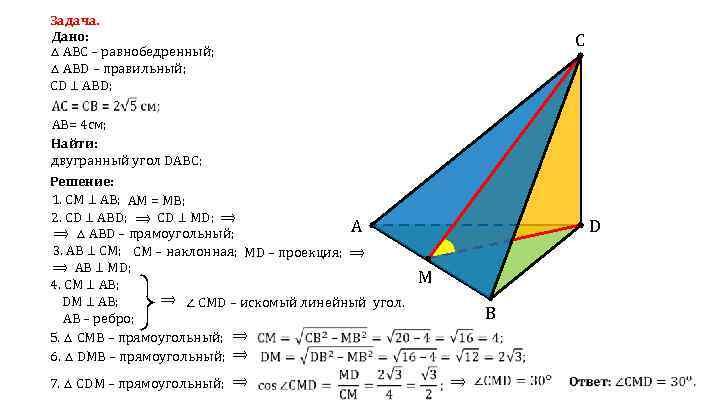 Задача. Дано: △ АВС – равнобедренный; △ АВD – правильный; CD ⊥ ABD; C