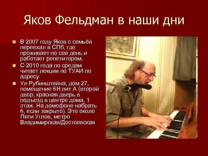 Яков Фельдман в наши дни В 2007 году Яков с семьёй переехал в СПб,