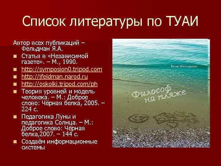 Список литературы по ТУАИ Автор всех публикаций – Фельдман Я. А. n Статья в