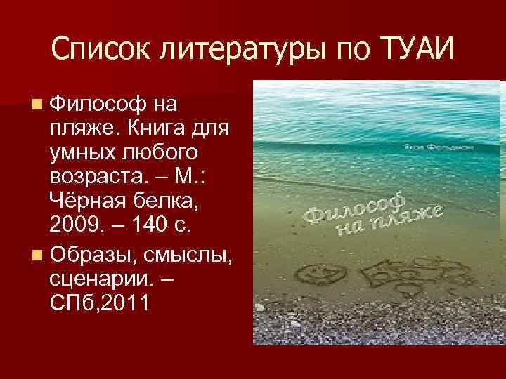 Список литературы по ТУАИ n Философ на пляже. Книга для умных любого возраста. –