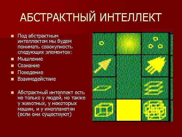 АБСТРАКТНЫЙ ИНТЕЛЛЕКТ n n n Под абстрактным интеллектом мы будем понимать совокупность следующих элементов: