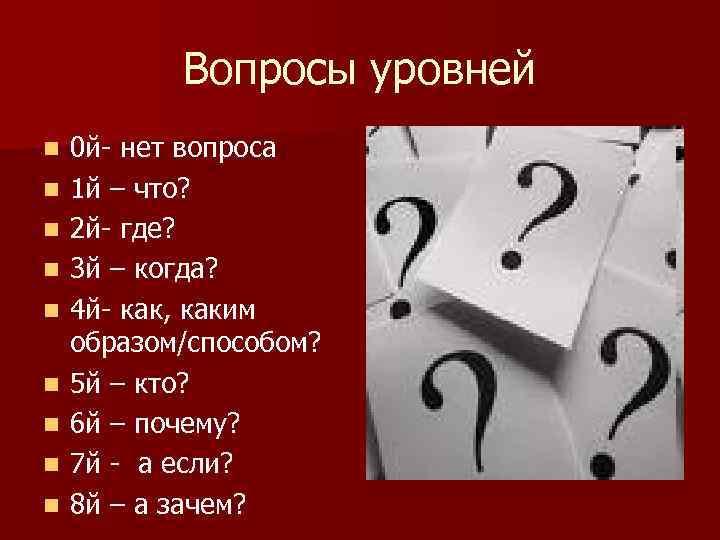 Вопросы уровней n n n n n 0 й- нет вопроса 1 й –