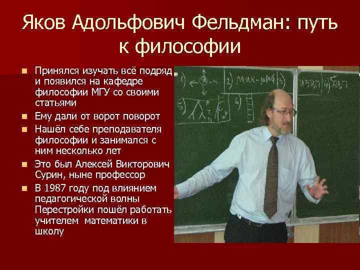 Яков Адольфович Фельдман: путь к философии n n n Принялся изучать всё подряд и