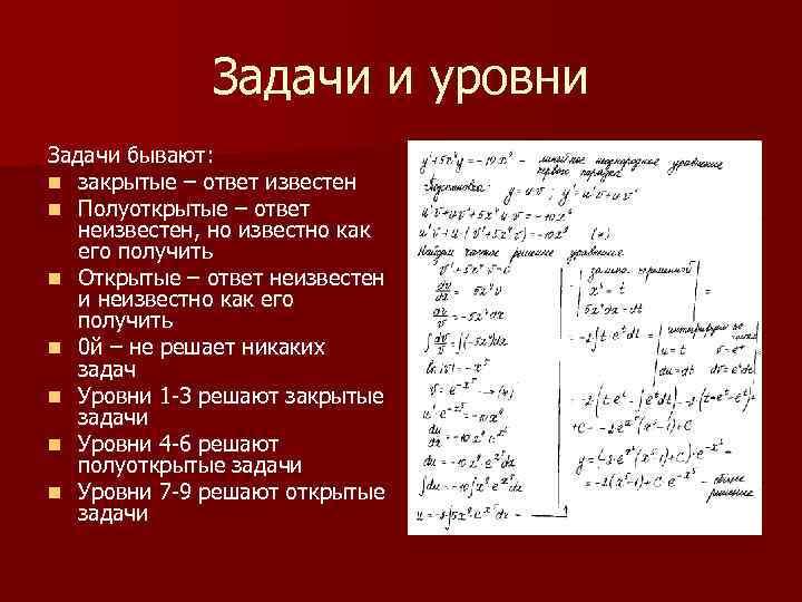 Задачи и уровни Задачи бывают: n закрытые – ответ известен n Полуоткрытые – ответ