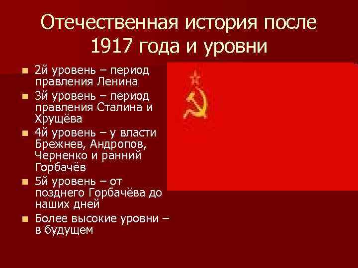 Отечественная история после 1917 года и уровни n n n 2 й уровень –