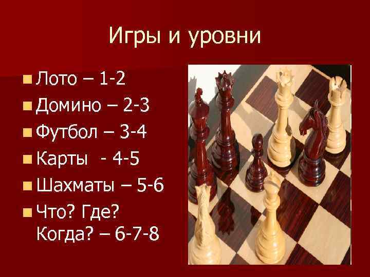 Игры и уровни n Лото – 1 -2 n Домино – 2 -3 n
