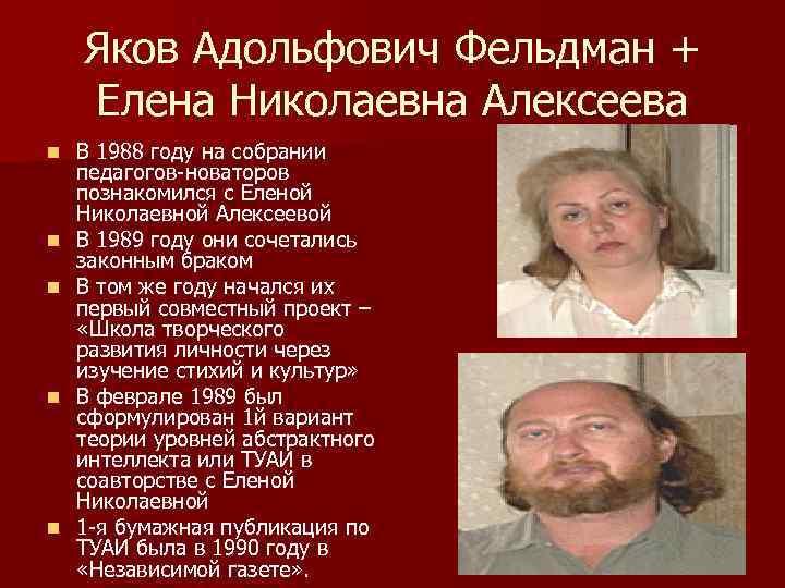 Яков Адольфович Фельдман + Елена Николаевна Алексеева n n n В 1988 году на