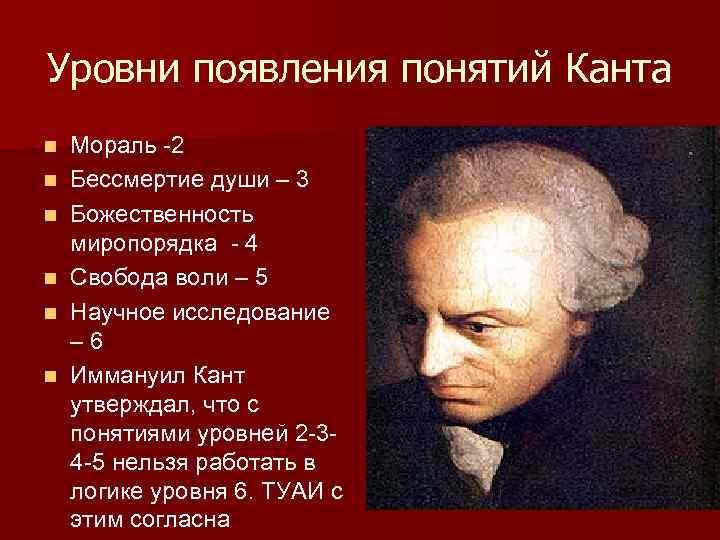 Уровни появления понятий Канта n n n Мораль -2 Бессмертие души – 3 Божественность