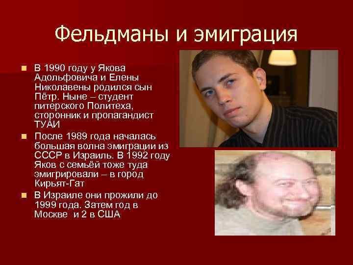 Фельдманы и эмиграция В 1990 году у Якова Адольфовича и Елены Николавены родился сын