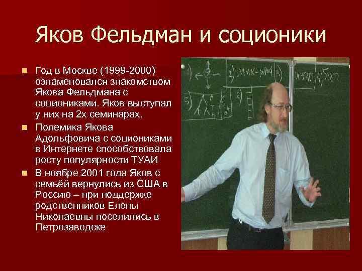 Яков Фельдман и соционики Год в Москве (1999 -2000) ознаменовался знакомством Якова Фельдмана с