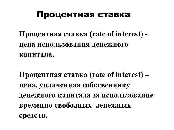 Процентная ставка (rate of interest) - цена использования денежного капитала. Процентная ставка (rate of