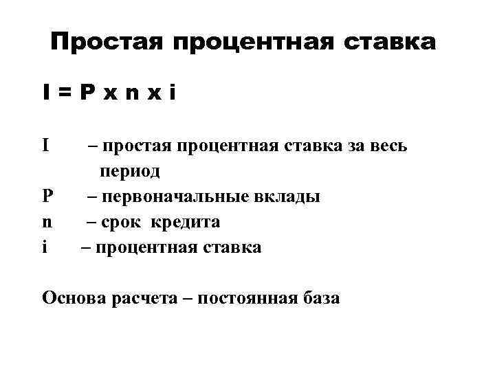 Простая процентная ставка I=Pxnxi I – простая процентная ставка за весь период P –