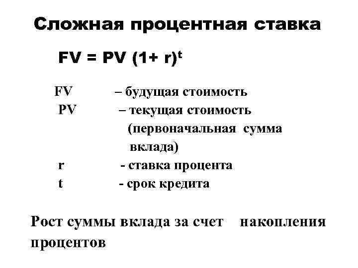 Сложная процентная ставка FV = PV (1+ r)t FV – будущая стоимость PV –