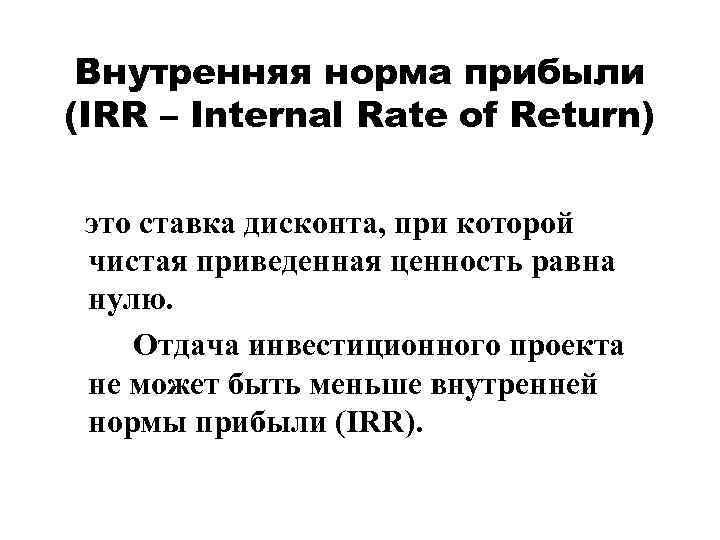 Внутренняя норма прибыли (IRR – Internal Rate of Return) это ставка дисконта, при которой