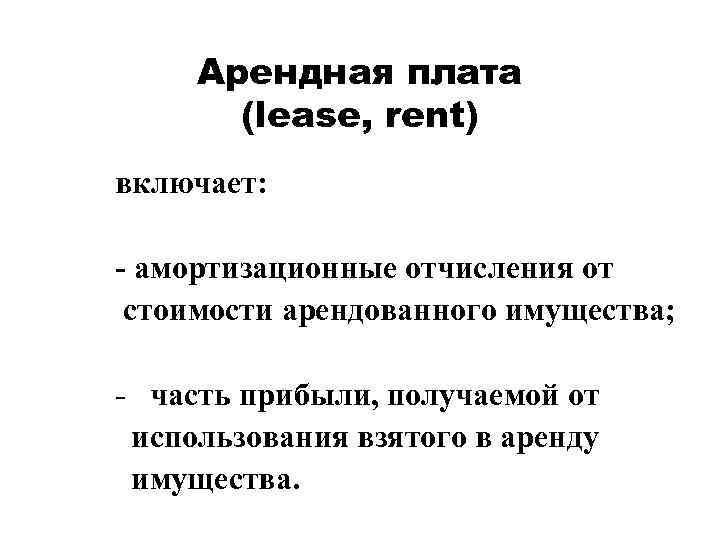 Арендная плата (lease, rent) включает: - амортизационные отчисления от стоимости арендованного имущества; - часть