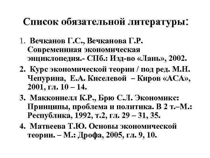 Список обязательной литературы: 1. Вечканов Г. С. , Вечканова Г. Р. Современнная экономическая энциклопедия.