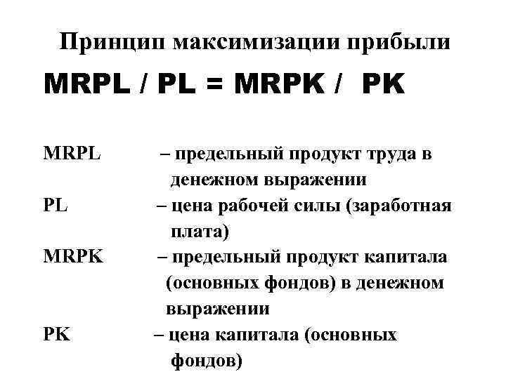 Принцип максимизации прибыли MRPL / PL = MRPK / PK MRPL – предельный продукт
