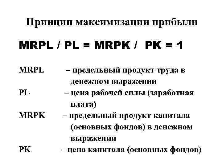 Принцип максимизации прибыли MRPL / PL = MRPK / PK = 1 MRPL –