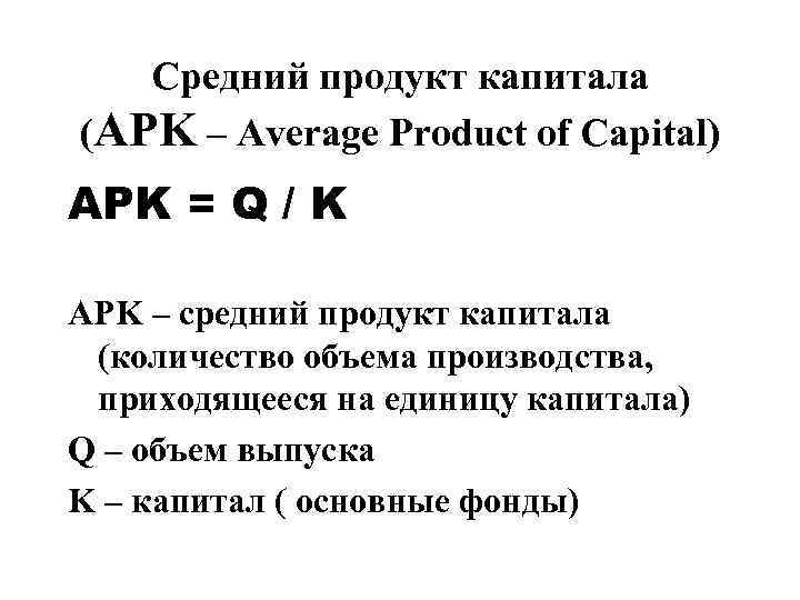 Средний продукт капитала (APK – Average Product of Capital) APK = Q / K
