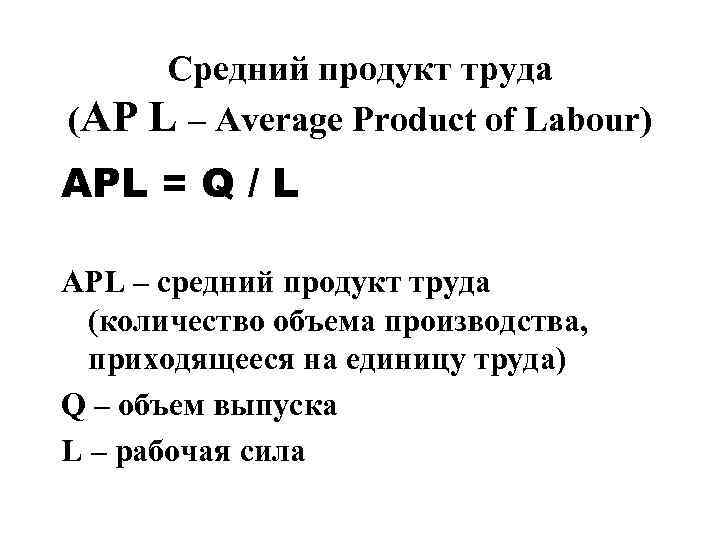 Средний продукт труда (AP L – Average Product of Labour) APL = Q /