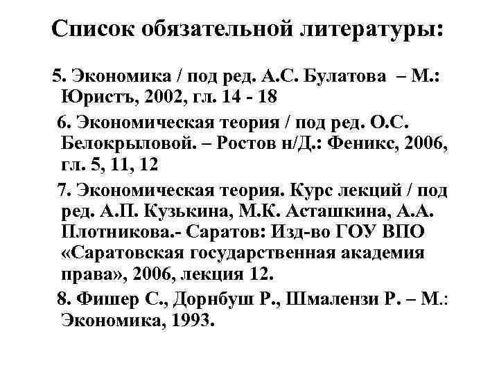 Список обязательной литературы: 5. Экономика / под ред. А. С. Булатова – М. :