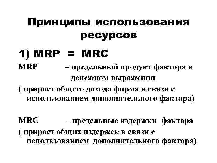Принципы использования ресурсов 1) MRP = MRC MRP – предельный продукт фактора в денежном