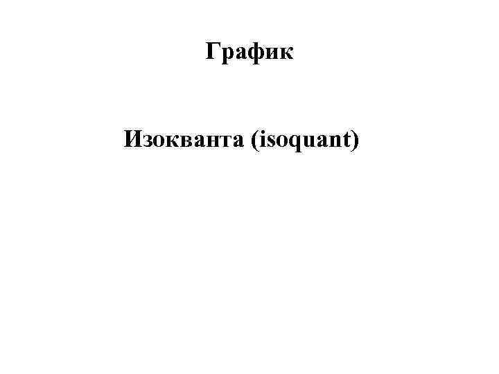 График Изокванта (isoquant)