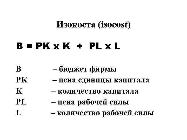 Изокоста (isocost) B = PK x K + PL x L B – бюджет