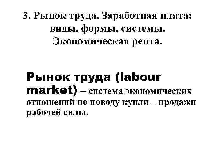 3. Рынок труда. Заработная плата: виды, формы, системы. Экономическая рента. Рынок труда (labour market)