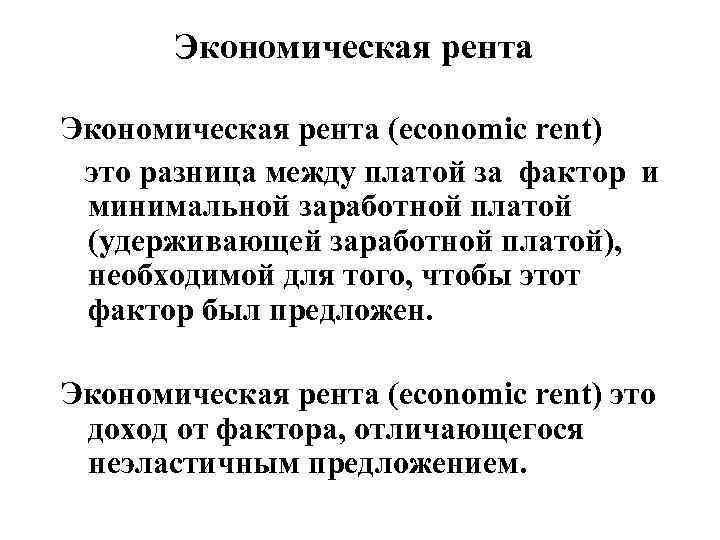 Экономическая рента (economic rent) это разница между платой за фактор и минимальной заработной платой