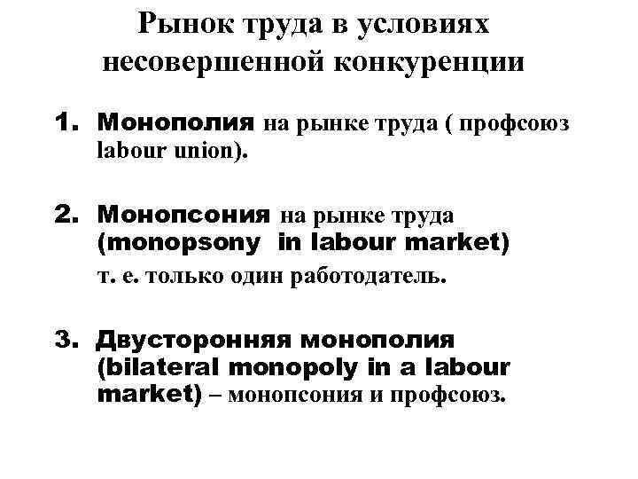 Рынок труда в условиях несовершенной конкуренции 1. Монополия на рынке труда ( профсоюз labour