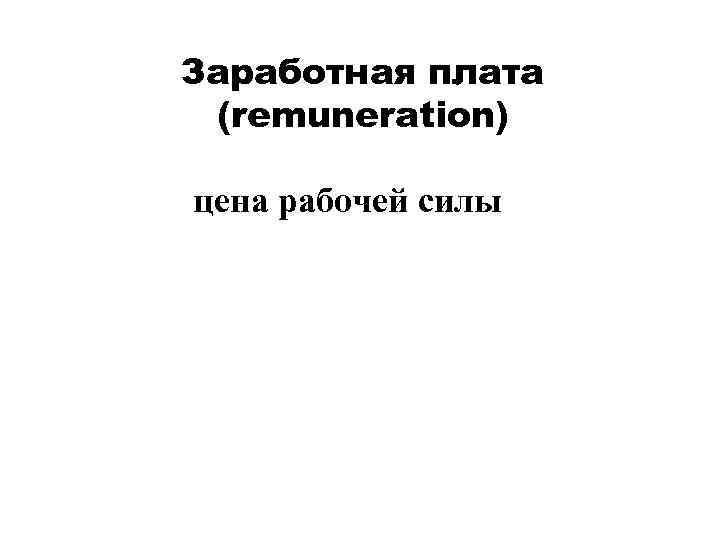 Заработная плата (remuneration) цена рабочей силы