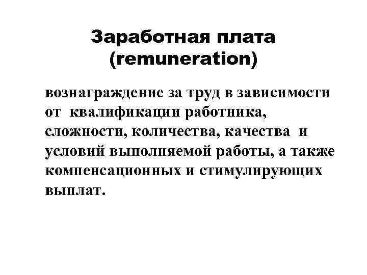 Заработная плата (remuneration) вознаграждение за труд в зависимости от квалификации работника, сложности, количества, качества