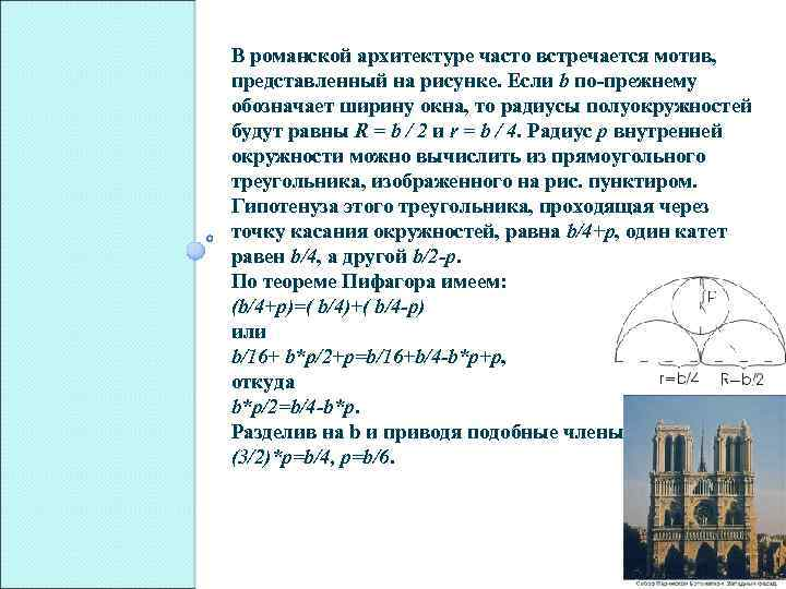 В романской архитектуре часто встречается мотив, представленный на рисунке. Если b по-прежнему обозначает ширину