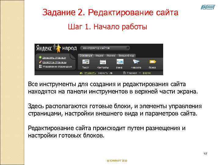 Создание и редактирование сайта самому кто придумал создание сайта