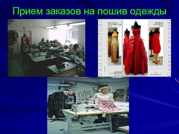 Прием заказов на пошив одежды