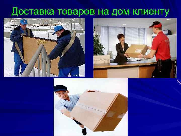 Доставка товаров на дом клиенту