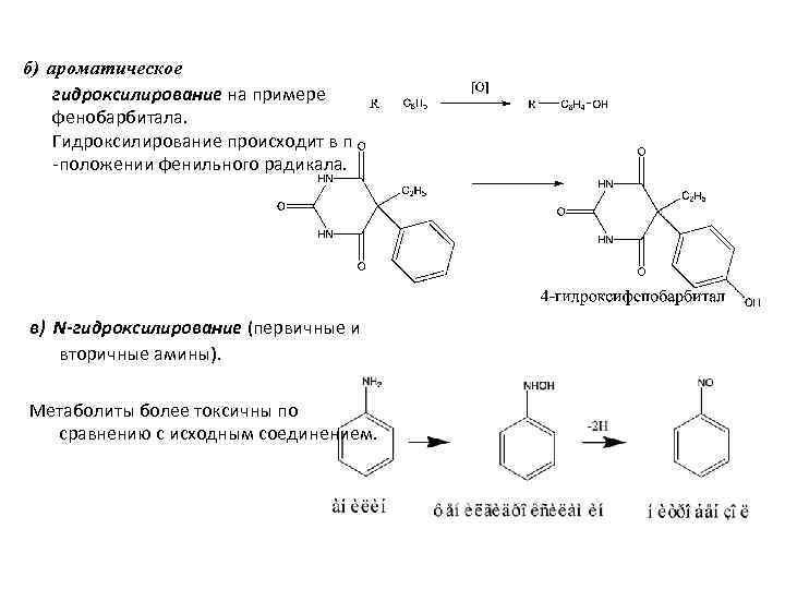 б) ароматическое гидроксилирование на примере фенобарбитала. Гидроксилирование происходит в п -положении фенильного радикала. в)