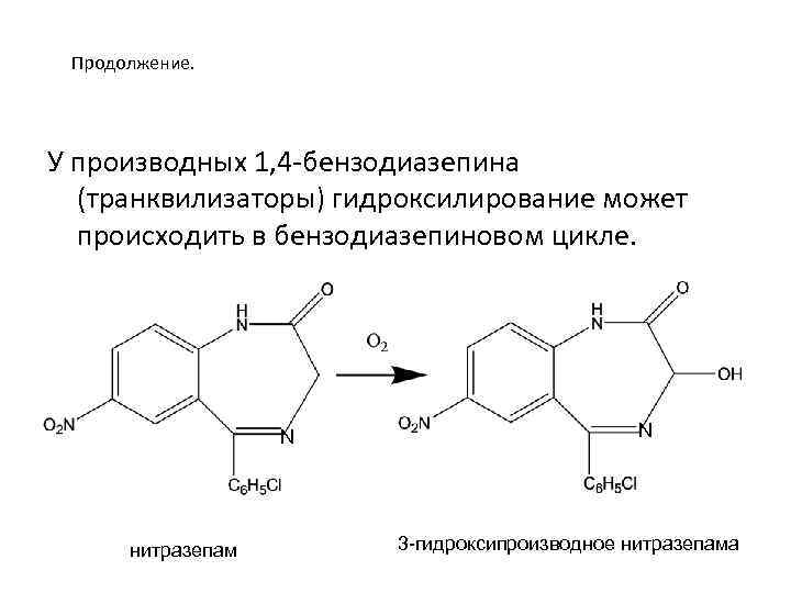 Продолжение. У производных 1, 4 -бензодиазепина (транквилизаторы) гидроксилирование может происходить в бензодиазепиновом цикле. N