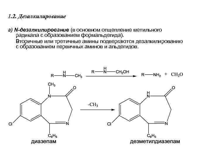 1. 2. Дезалкилирование а) N-дезалкилирование (в основном отщепление метильного радикала с образованием формальдегида). Вторичные