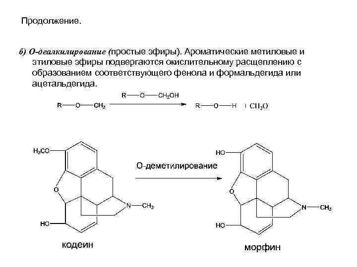 Продолжение. б) O-деалкилирование (простые эфиры). Ароматические метиловые и этиловые эфиры подвергаются окислительному расщеплению с