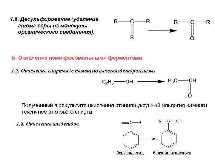 1. 6. Десульфирование (удаление атома серы из молекулы органического соединения). Б. Окисление немикросомальными ферментами