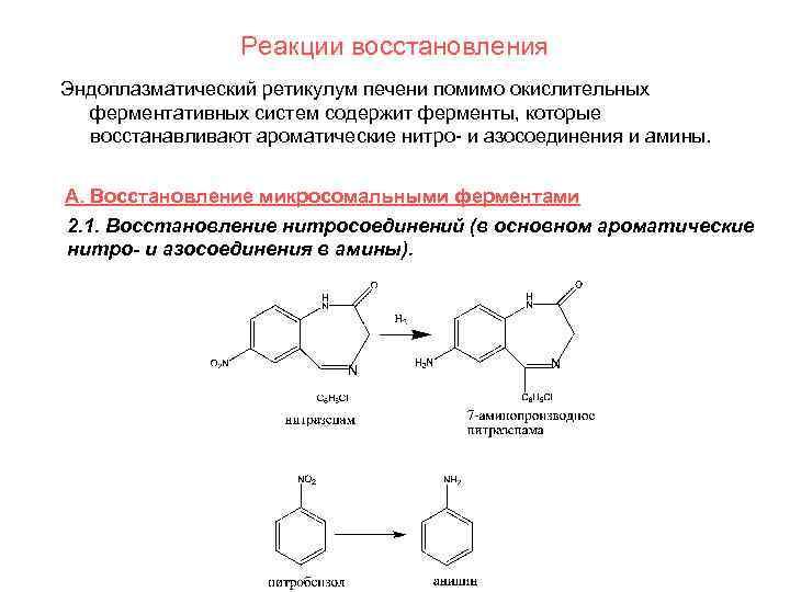 Реакции восстановления Эндоплазматический ретикулум печени помимо окислительных ферментативных систем содержит ферменты, которые восстанавливают ароматические